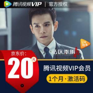 腾讯视频VIP会员1个月 非tv