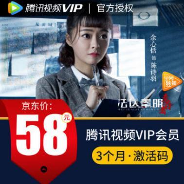 腾讯视频VIP会员3个月 非tv