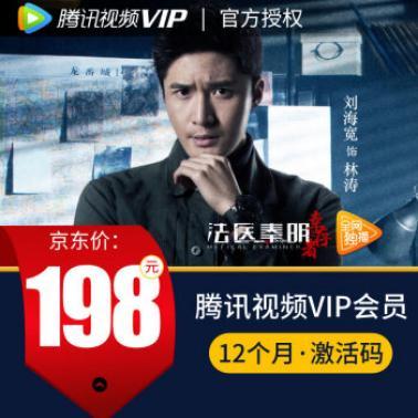 腾讯视频VIP会员12个月 非tv