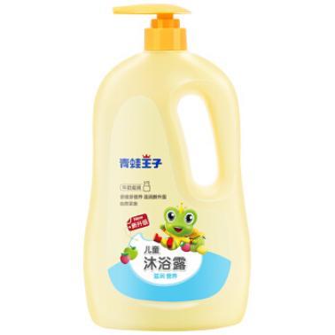 青蛙王子 家庭装儿童沐浴露1.1L 儿童沐浴乳 牛奶精华柔嫩肌肤