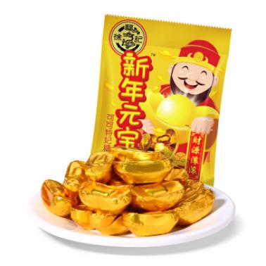 徐福记 新年元宝 可可特妃糖巧克力利是糖新年糖果恭喜发财年货送礼258g(买一赠一)