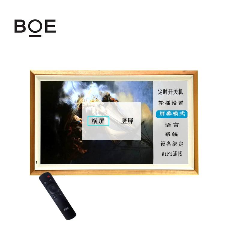 京东方画屏32英寸白木 高清显示器  电子智能相册  平板电脑