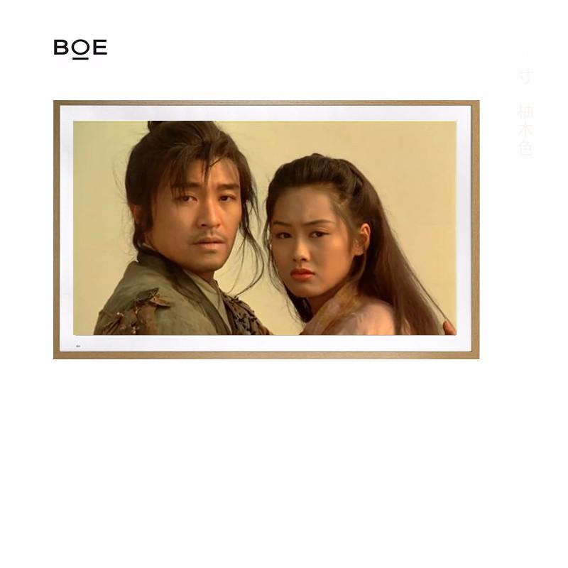 BOE  画屏   49英寸艺术电视   数字艺术馆    柚木色      4K  高清 显示器
