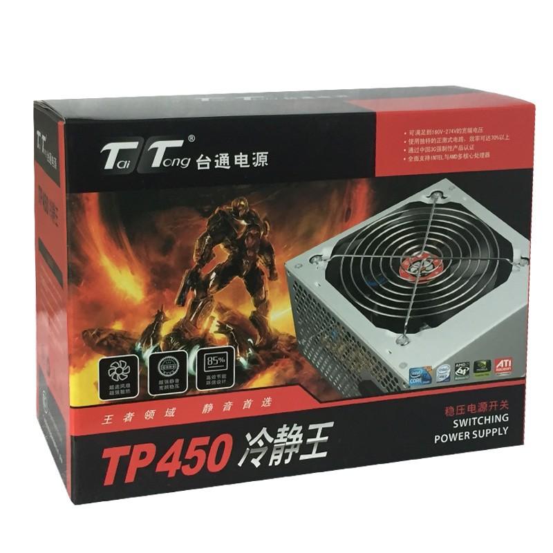 台通(TaiTong)TP450冷静王额定250W设计办公机箱电源台式机主机电脑电源